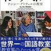 【書評】『イン・ザ・ミドル ナンシー・アトウェルの教室』⑥〜1人ひとりの学びを支える働きかけ〜