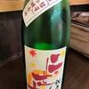 北海道『二世古 純米吟醸原酒 秋あがり』こりゃとんだ伏兵だった、二世古ってこんなにウマかったのか。