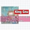【King Gnu(キングヌー)】アルフォートCM「傘」はどんな歌詞?リリース予定・発売日は?