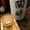 【PBもの】陶酔、純米吟醸原酒の味の感想と評価【山頭火のところ】