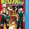 【kobo】4日新刊情報:「僕のヒーローアカデミア 13巻」など、コミック48冊などが配信