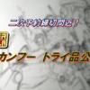 【締切間近!】スーパーミニプラ バイカンフー トライ品公開【2次予約受付中】