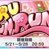 「HARURUNRUN」開催!