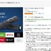 FireTVStick(Newモデル)が2017年4月6日発売!新旧モデルの比較。違いは?