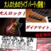 【大人ロック!ダイナマイト!】~大人のためのライブパーティー開催決定!~
