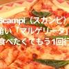 【草加】「Scampi(スカンピ)」のマルゲリータが忘れられないのでもう1回食べに行った