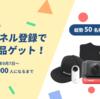 Insta360公式YouTubeチャンネル登録キャンペーン♪