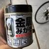 バイクの洗車 〜エンジン編その2〜