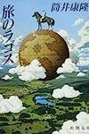 旅のラゴス / 筒井康隆