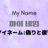 【韓国ドラマ】『マイネーム:偽りと復讐(마이 네임)』(2021)レビュー