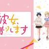個人的気に入った夏アニメ3選