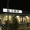 くら寿司に初めて行ってみた。楽しかった。