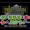 【YOKEMAKURI】最新情報で攻略して遊びまくろう!【iOS・Android・リリース・攻略・リセマラ】新作スマホゲームが配信開始!