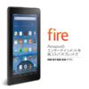 Amazon Fireタブレットがセール中!なんと最大5,000円オフの本体代3,980円+500Amazonコインもらえる!
