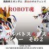 【開封レビュー】METAL ROBOT魂  〈SIDE MS〉ガンダムバルバトスルプスレクス その2