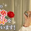 6月14日発売新作!「長瀬広臣がお客様のエッチなリクエストを1日中叶えちゃいます!」