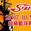 台湾SBL(スーパーバスケットボールリーグ)