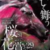 浦和競馬 穴馬予想【桜花賞SⅠ&南関競馬全レース予想】3月29日