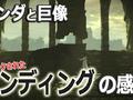 【79】【ワンダと巨像 PS4】ネタバレに注意! リメイクされたエンディングの感想