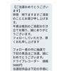 Twitter懸賞 当選報告 2月⑤ ドライブレコーダー