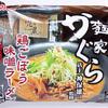 7月14日(土)ごぼうの香りがする味噌ラーメンと、新大関休場で優勝争いが混沌としてきた大相撲名古屋場所。