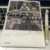 書籍「ノマドワーカーという生き方」 著:立花岳志