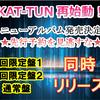 KAT-TUN最新アルバム『CAST』先行予約最安値ゲットはこちらのサイトから