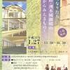 【1/27、美馬】「徳島のなりたち‐淡路・洲本城御殿の復元からみえるもの‐」開催