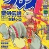2001年発売の 激レア漫画雑誌プレミアランキング