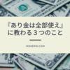 お金に対する不安はお金で消せない?『あり金は全部使え』に教わる3つのこと