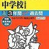 多摩大学目黒/帝京/安田学園/駿台学園/東京成徳大学中学校では、明日1/14(土)に学校説明会を開催するそうです!【いずれも予約不要】