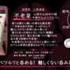 【火曜日の辛口一杯】不老泉 山廃仕込純米吟醸木桶仕込ひやおろし【FUKA🍶YO-I】