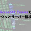 Microsoft Teams でガチャつく - サーバーのDisk容量監視をサクッと -