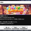 イベント予告「Wish you Happiness!!」公開 久々のカーニバルイベント!