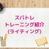 スパトレのトレーニング紹介(ライティングレッスンの巻)