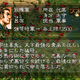 三国志5 武将 呂布