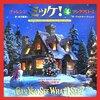 【子育て】0~4歳向けのクリスマス絵本③(英語)