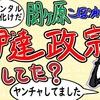 【YouTube】あきらめの悪すぎる男伊達政宗 関ヶ原こぼれ話3