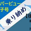 PT スーパービュー踊り子号の乗り納めの旅【往路】(2020年02月5日)
