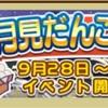 【ぷよクエ】予告!第2回月見だんご収集祭り!