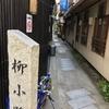京都 河原町 史上最強の立ち飲み屋 柳小路 TAKA たか 行くなら覚悟して!