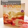 PARMシリーズはクオリティが高い‼️ 期間限定のロイヤルミルクティー味を食べてみました 😊