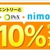 【ECナビ】【4/30まで!キャンペーンは終了しました】Pex→nimoca交換で78%でANAマイルに還元!ソラチカ改悪後のルートになるか?