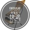 enebular + Sonos + 導電糸で 快適テレワーク環境を作ってみた