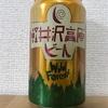 長野 ヤッホーブルーイング 軽井沢高原ビール Wild Forest