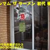 マキシマム ザ ラーメン 初代 極~2020年4月のグルメその2〜