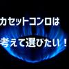 【カセットコンロ】知っていますか?圧倒的なイワタニ製人気の秘密!