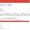 【雑談】今回、LINEを騙るメールが来た目的は何だろうか
