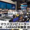 【マウスコンピューター】G-Tune:Garage秋葉原店に行ってきました