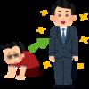 【資格】司法書士が主人公という珍しい漫画/権利書をひったくられた司法書士の話←こちらはリアル